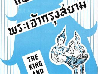 king and I 001